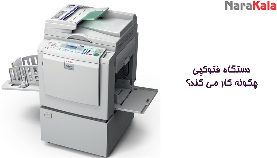 photocopy-how-to-work